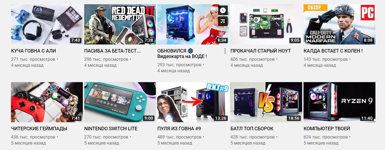 Канал блогера YouTube