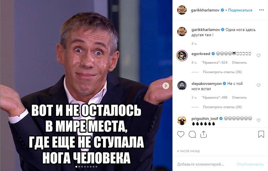 Харламов Панин инстаграм мем одна нога здесь другая там