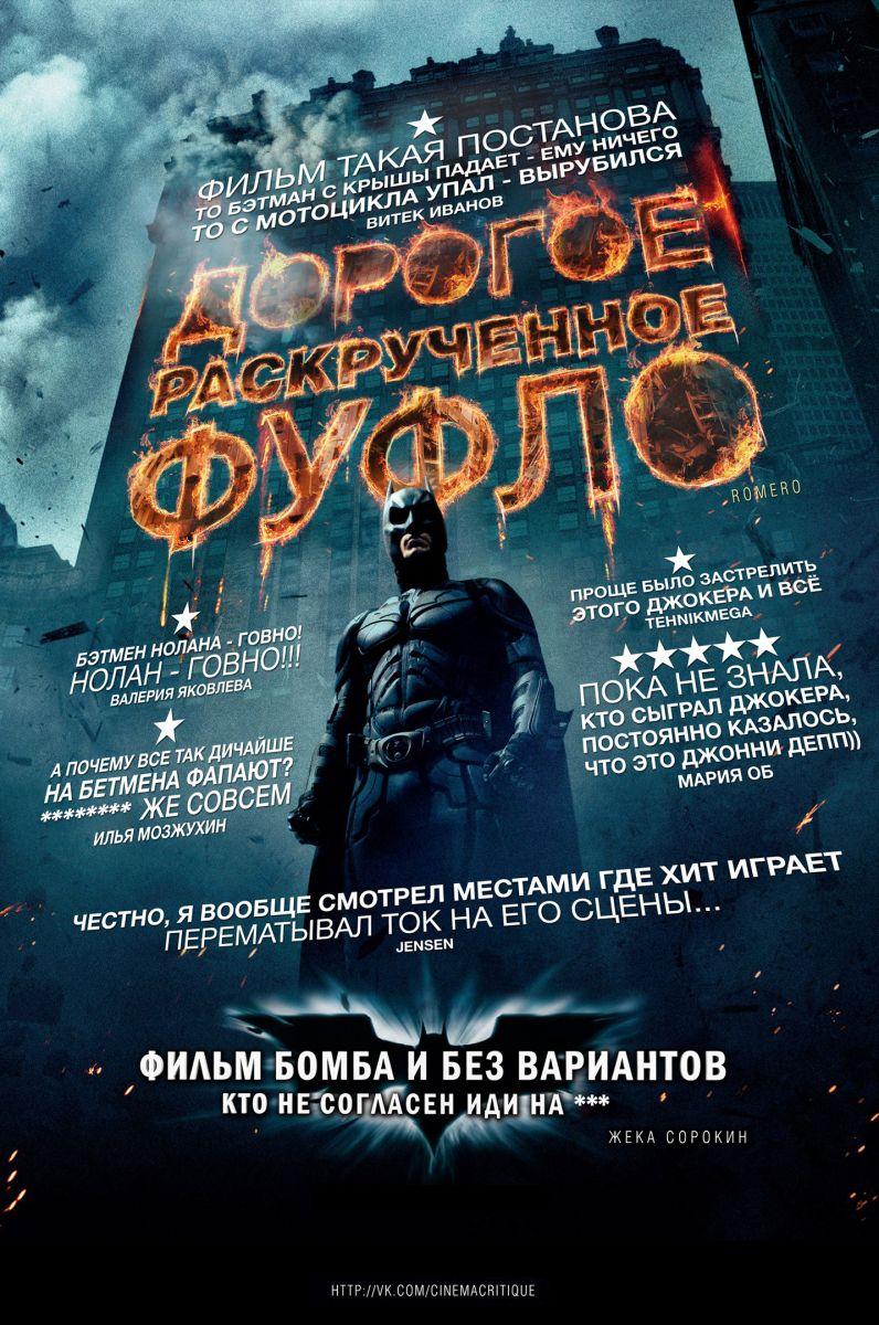 Приколы рецензия отзывы бэтман нолан