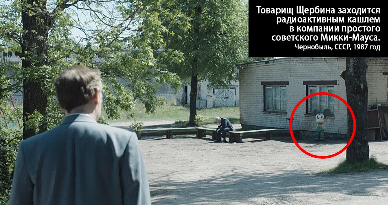 сериал чернобыль HBO мем щербина микки маус