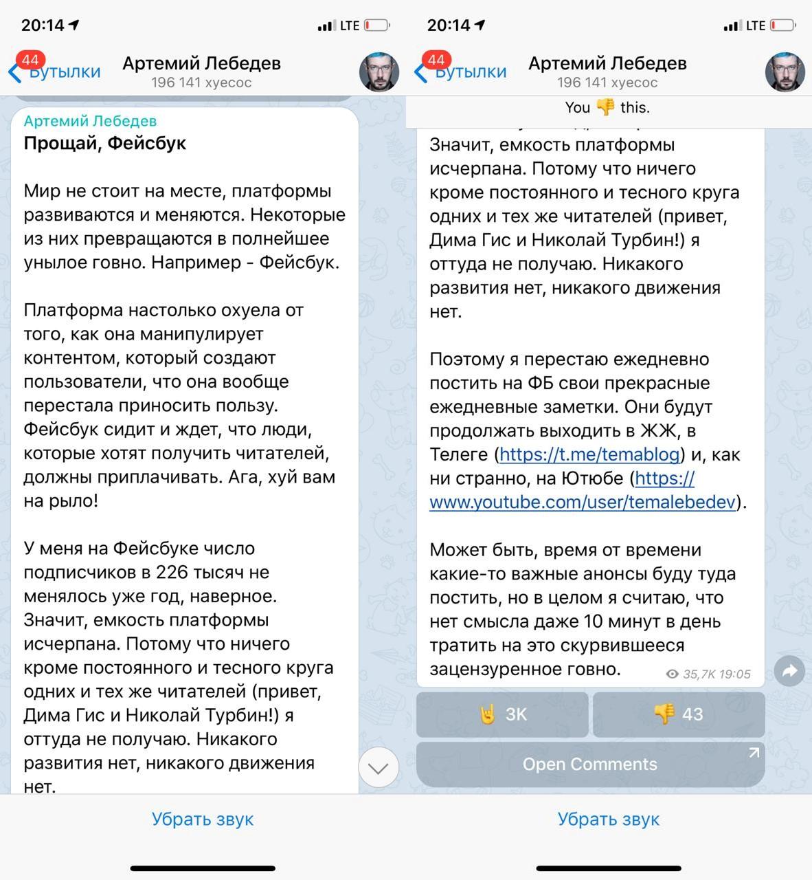 Артемий Лебедев уходит из фейсбука в телеграм и YouTube