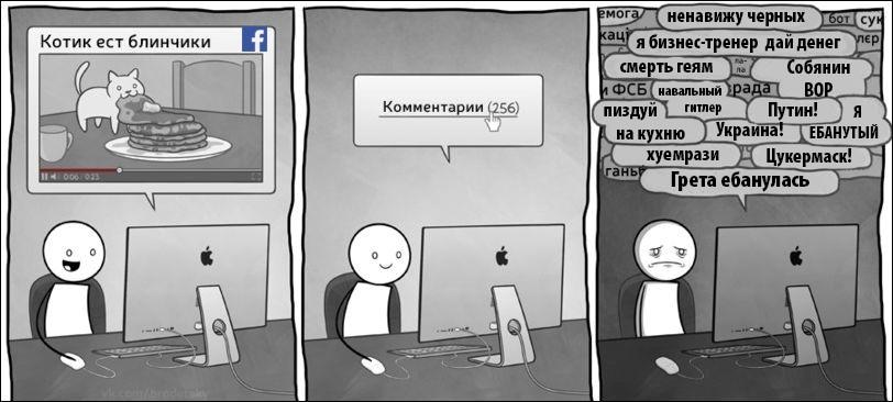 Комикс фейсбук срач прикол комменты