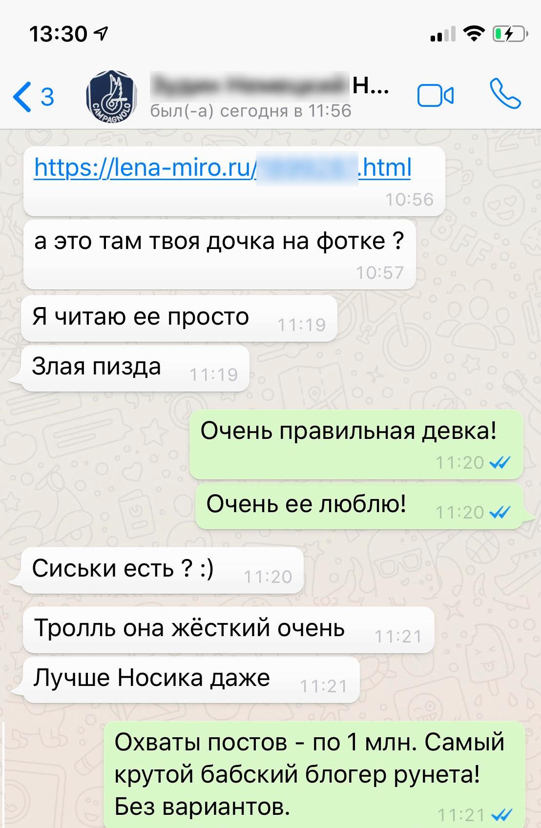 Тайный читатель Лены Миро