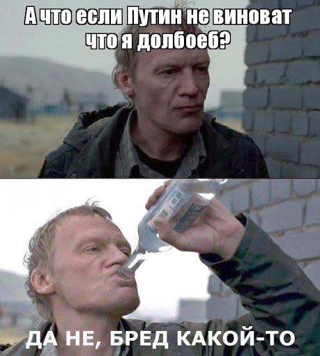 а что если Путин не виноват что я долбоеб? да не , бред какой-то
