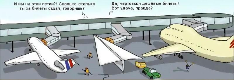 картинки самолет юмор сделаем это сегодня