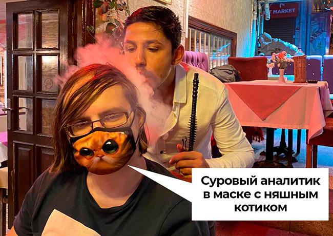 суровый аналитик в маске с няшным котиком