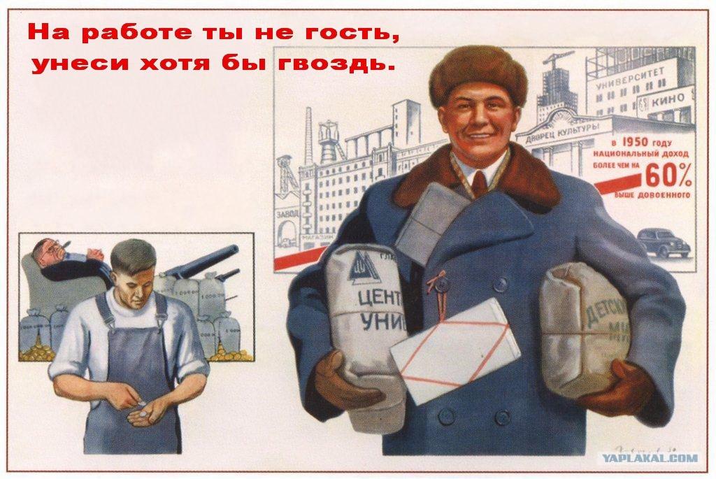 советский плакат несуны с работы прикол ссср на работе ты не гость унеси хотя бы гвозь