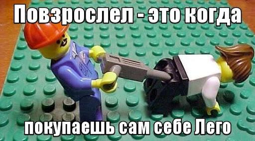 Повзрослел - это когда покупаешь сам себе Лего
