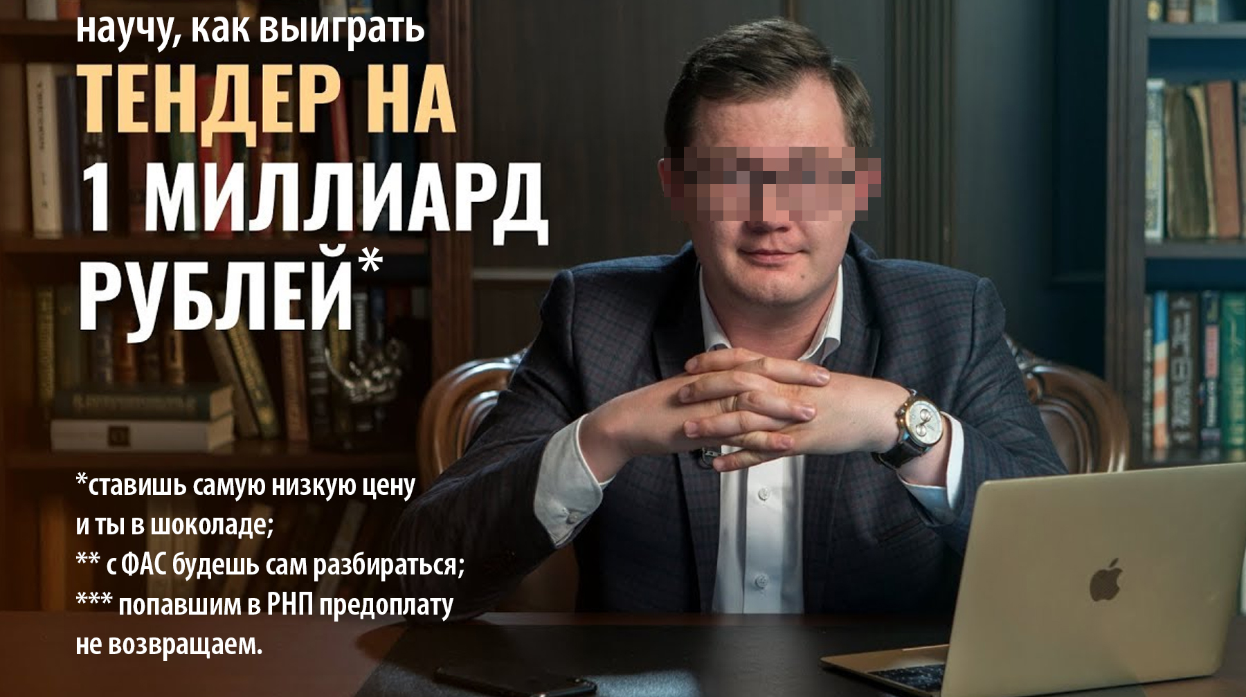 Валерий Овечкин инфоцыган тендер госзакупки