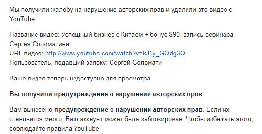 страйк от YouTube по заявлению с фейкового аккаунта