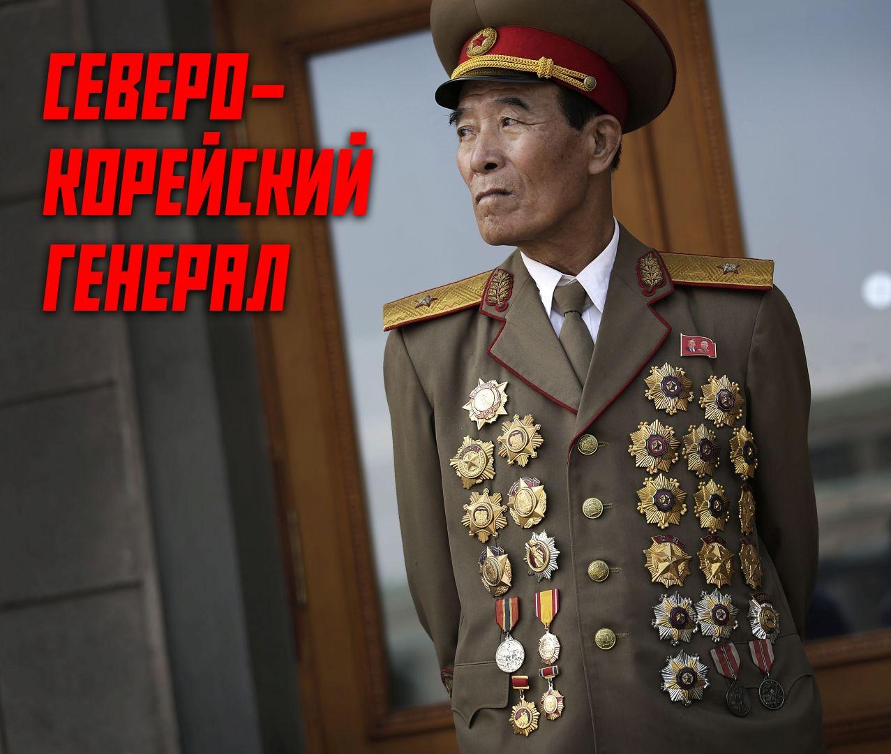 северокорейский генерал