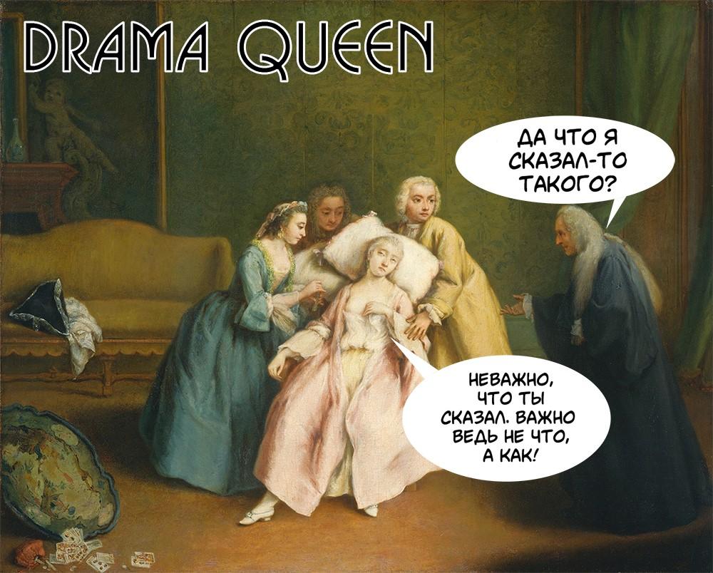 драма квин прикол, мем drama queen,