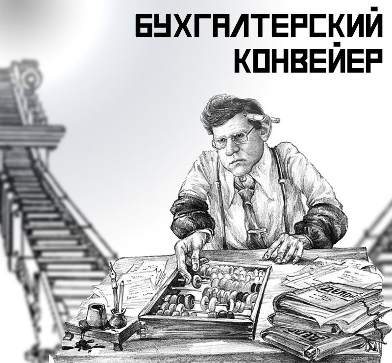 Бухгалтерия МАКО бухгалтерский конвейер