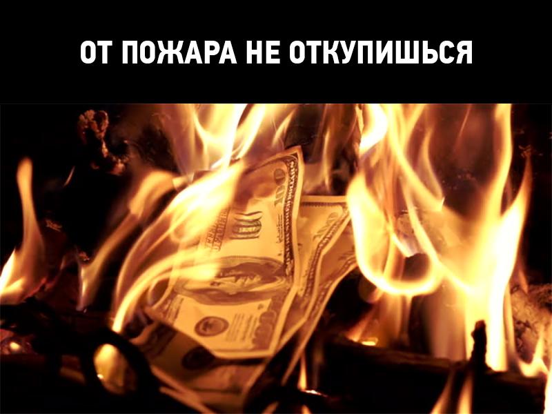 Пожарные взяток не берут! коррупция пожарная инспекция