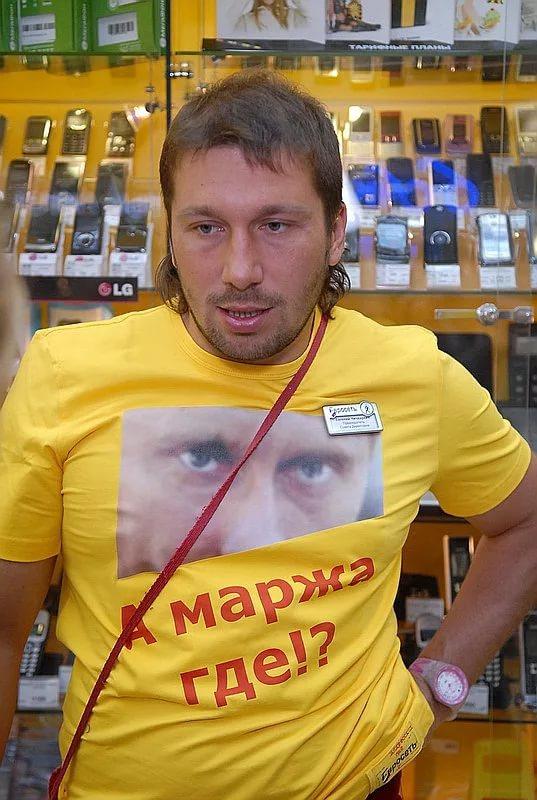 Евгений Чичваркин Евросеть футболка Путин Маржа где