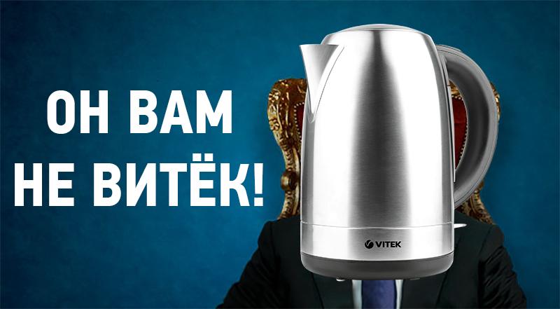 Он вам не Витёк про бренд чайников бытовой техники мбт Vitek