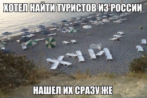 хотел найти туристов из России. нашел сразу же