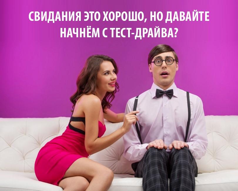 ботаник и девушка свидание предлагает секс
