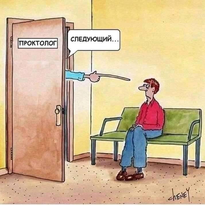 Прикол проктолог мем анекдот карикатура