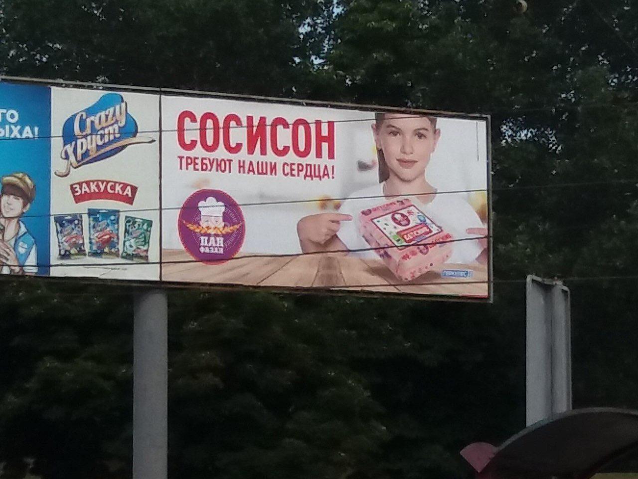 Сосисон прикол реклама щит