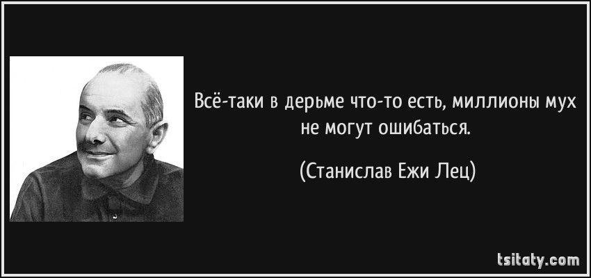 Миллионы мух не могут ошибаться, Станислав Ежи Лец