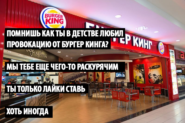 Бургер Кинг провокационная реклама раскурячим ебаллами